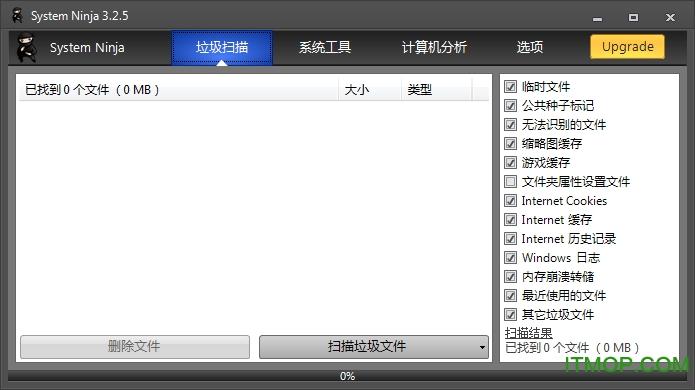 system ninja(垃圾文件清理) v3.2.5 中文绿色版 0