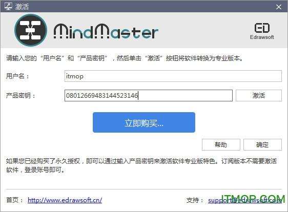 mindmaster激活