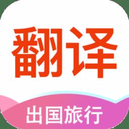 万能翻译手机版
