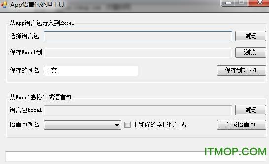 App语言包处理工具 v1.0 绿色版 0