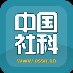 中国社科手机版