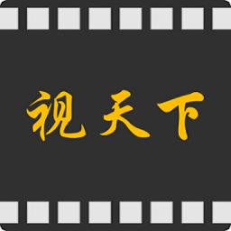 视天下app(免费追剧)