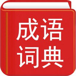汉语成语词典大全v2.1 安卓版
