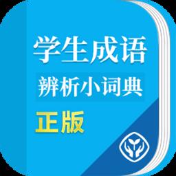 成语辨析小词典手机版v1.0.3 安卓版