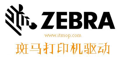 斑马打印机软件_Zebra斑马打印机驱动下载