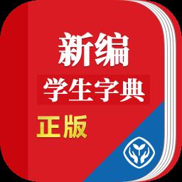 新编学生字典app