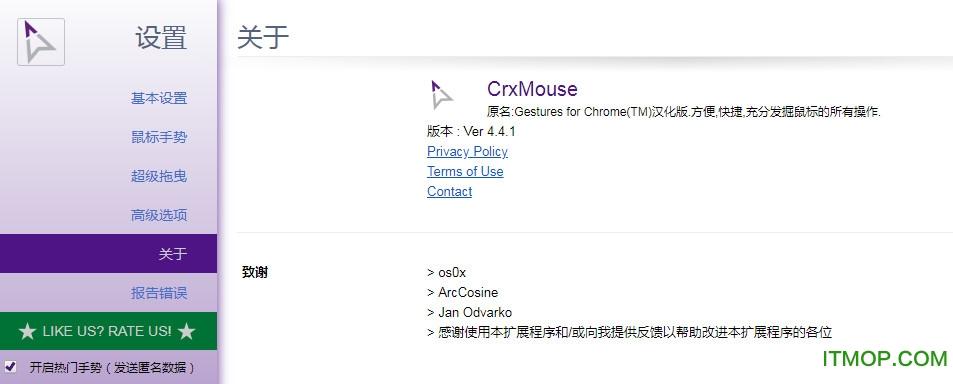 CrxMouse(chrome鼠标手势插件) v4.4.1 最新版 0