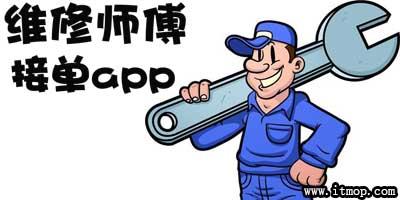 维修师傅接单app