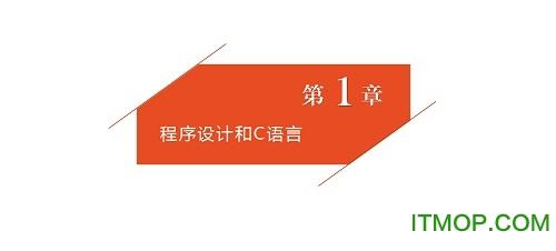 谭浩强C程序设计完整ppt和程序第五版 龙8娱乐平台 0