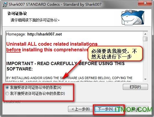 Standard Codecs免�M版