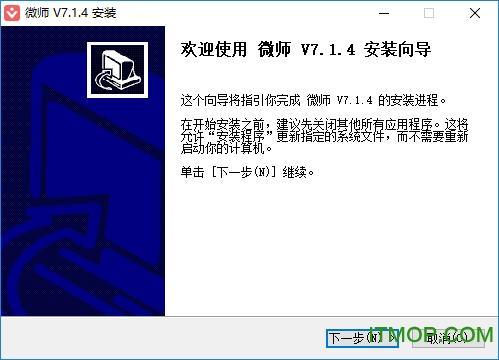 微师客户端 v7.1.4 官方版 0