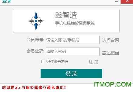 鑫智造�S修查�系�y(迅�S�W) v2.1 免�M版 0