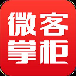 微客掌柜app