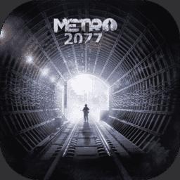 地铁2077最后的对峙中文版(Metro 2077. Last Standoff)