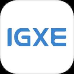 IGXE饰品交易平台苹果版