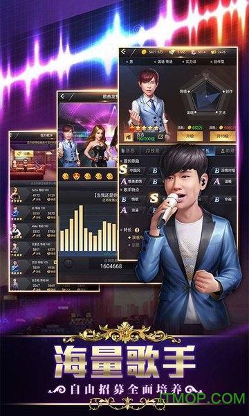 拇指游玩 歌手2 v1.0.9 安卓版 0