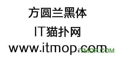 方圆兰黑体字体