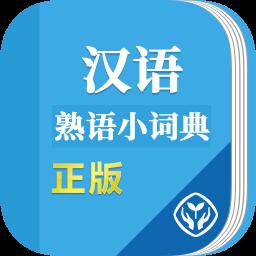 汉语熟语小词典手机版v1.0.3 安卓版