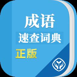 成语速查词典v1.0.3 安卓版