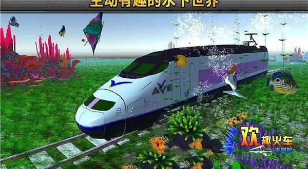 欢趣火车大冒险 v1.0 安卓版0