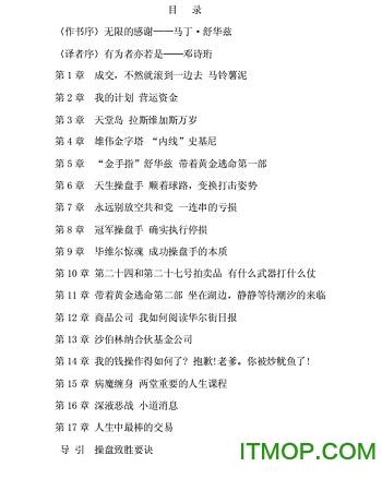 交易冠军pdf