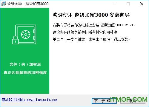 超级加密3000 v12.21 官方版 0