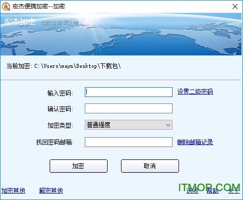 宏杰便携加密 v2666 绿色版 0