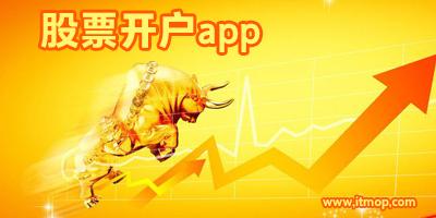 股票开户app