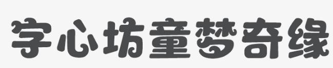 字心坊童�羝婢�W