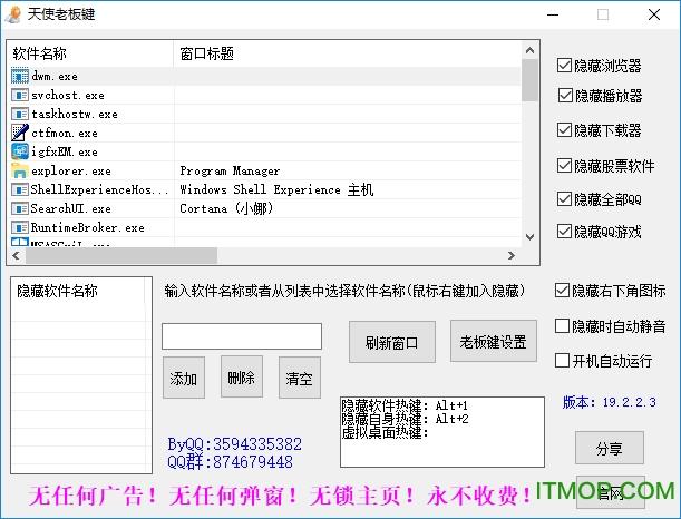 天使老板键 v19.2.2.3 绿色免费版 0