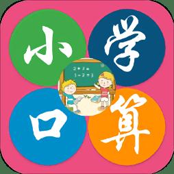 小学数学口算app