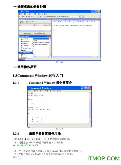 matlab从入门到精通 免费版 0