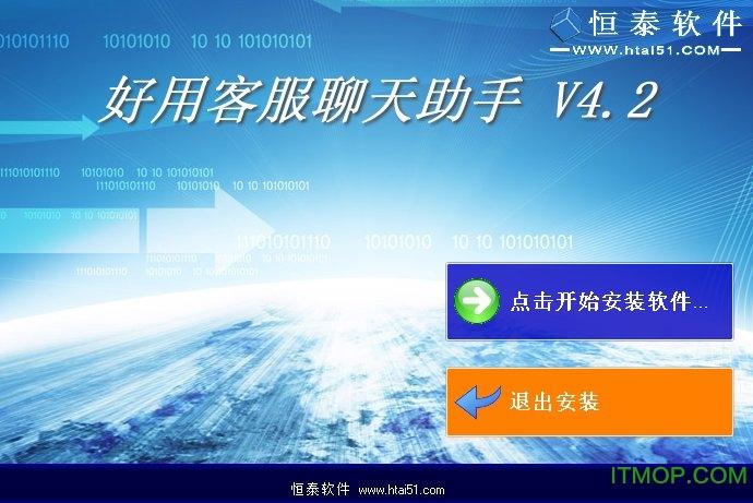 好用客服聊天助手免费版 v4.2 官方版 0