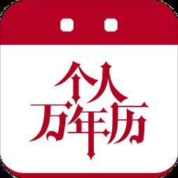 个人万年历手机版v1.0.3 安卓版