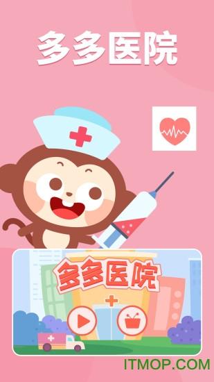 多多医院 v1.0.06 安卓版 4