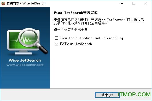 Wise JetSearch(文件快速搜索工具) v3.16 官方版 0