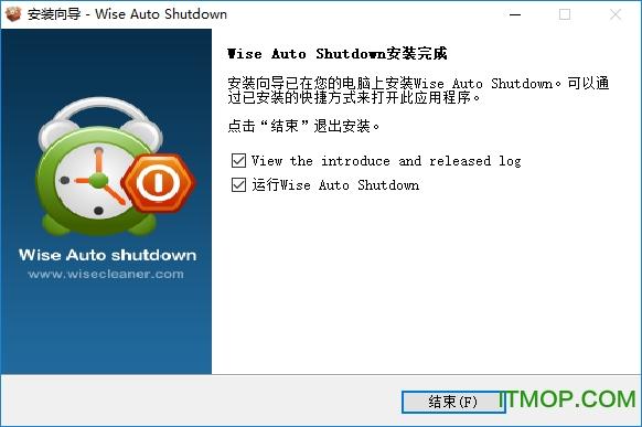 Wise Auto Shutdown(��X定�r�P�C工具) v1.7.4 官方版 0