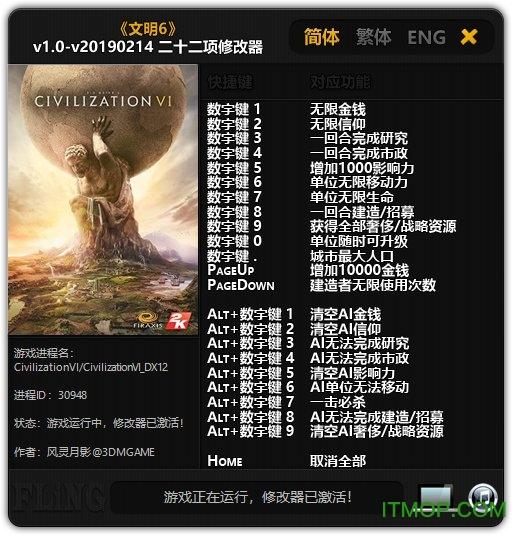文明6风云变幻修改器 v1.0-v20190214 风灵月影版 0