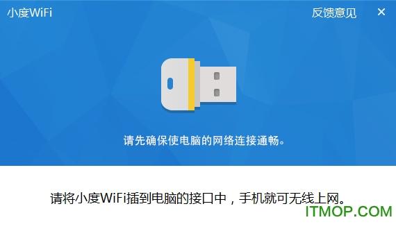 百度糯米随身wifi驱动 v3.0.7.3 官方版 0