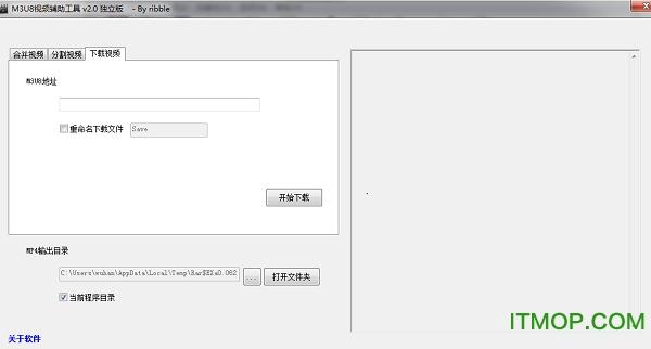 M3U8��l�o助工具(��l分割) v2.0 ��立版 0