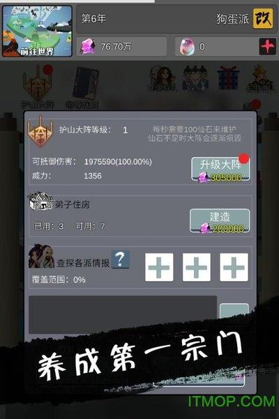 武炼巅峰之帝王传说破解版 v1.2 安卓无限仙晶仙石最新版 0