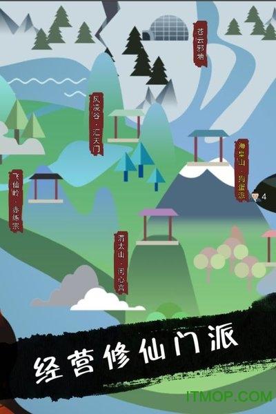 武炼巅峰之帝王传说破解版 v1.2 安卓无限仙晶仙石最新版 2