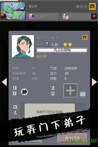武炼巅峰之帝王传说破解版 v1.2 安卓无限仙晶仙石最新版 3
