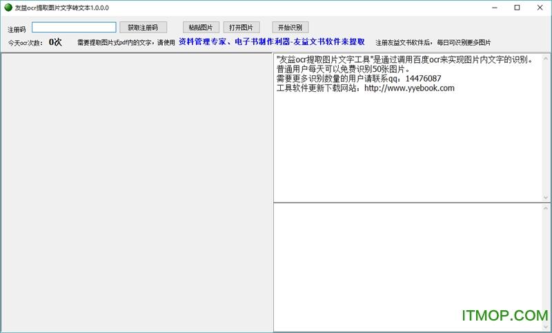友益ocr提取图片文字转文本软件 v1.0.0.0 绿色免费版 0