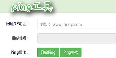 ping工具