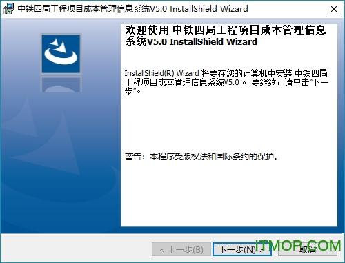 中铁四局工程项目成本管理信息系统 v5.0 官方版 0