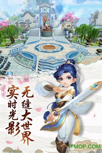 热血神剑手游 v1.0.4.000 安卓最新版 3