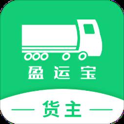 盈运宝货主app