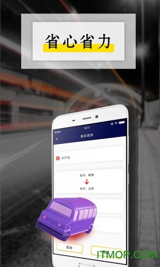 芒果巴士 v1.0 安卓版 0