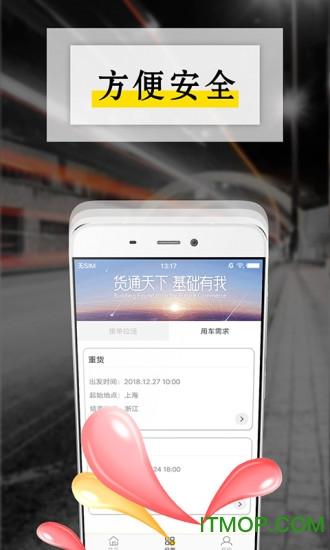 芒果巴士 v1.0 安卓版 1
